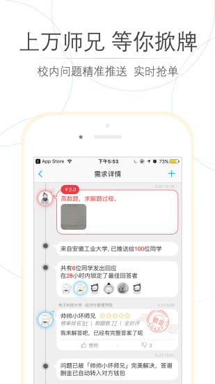 师兄帮帮 V4.1.0 安卓版截图4