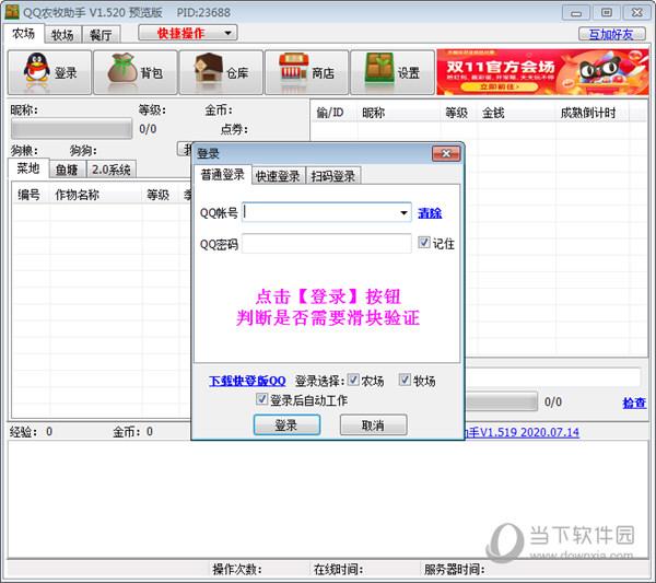 QQ农牧餐三合一助手