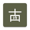 古诗文网 V1.16.4 安卓最新版