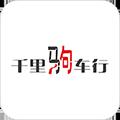 千里驹 V1.0.1 安卓版