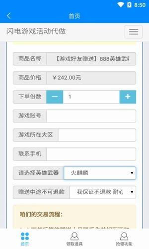 闪电活动助手APP V12.9 安卓最新版截图1