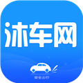 沐车网 V1.3.6 安卓版