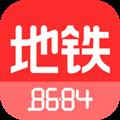 8684地铁 V5.31 安卓最新版