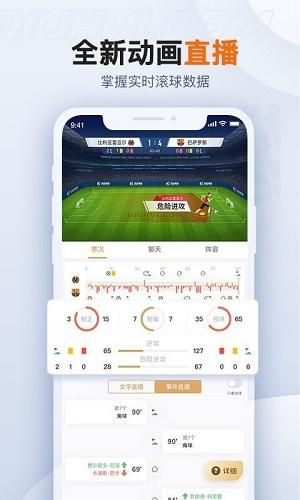 球会体育 V3.3.3.0 安卓版截图3