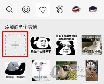 微信添加表情