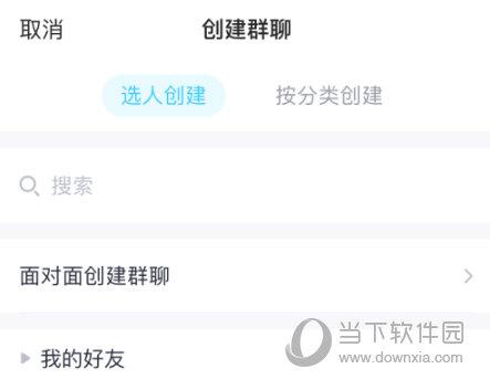 手机QQ最新版