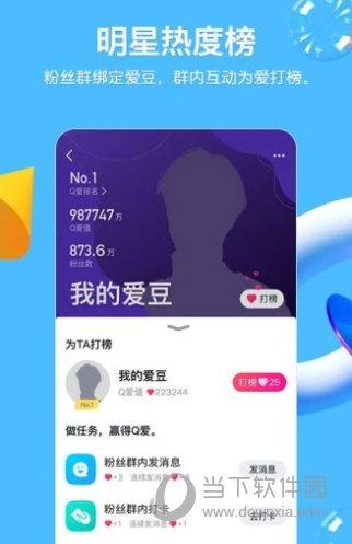 手机QQ最新版官方下载
