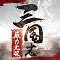 三国志威力无双 V1.3.0 安卓版