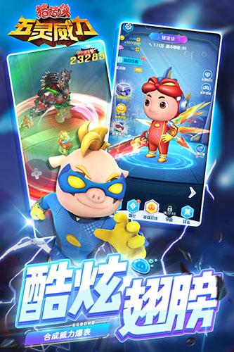 猪猪侠五灵威力 V1.0.9 安卓版截图2
