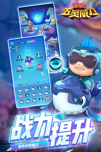 猪猪侠五灵威力 V1.0.9 安卓版截图3