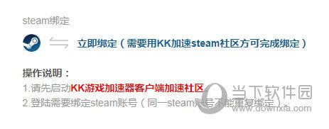 KK加速器绑定Steam