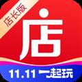微店店长版 V9.1.65 安卓最新版