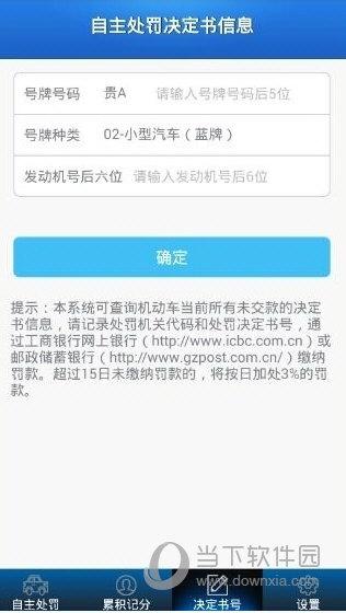贵州交警APP正版下载