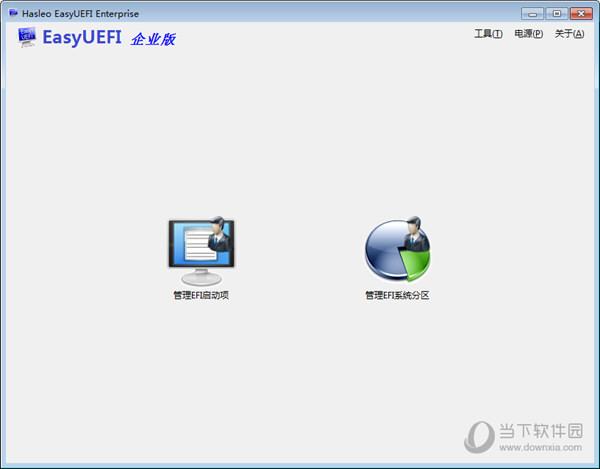 EasyUEFI4.5中文破解版