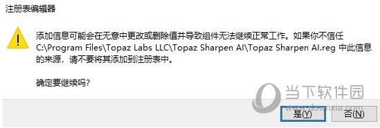 Topaz Sharpen AI破解补丁
