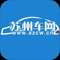 苏州车网 V5.0.6 安卓版
