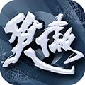 笑傲仙侠 V1.3 安卓免费版