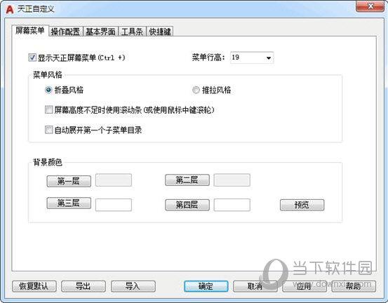 t20天正建筑v7.0中文破解版