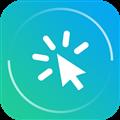 自动点击连点 V1.0 安卓版