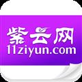 紫云网 V2.5.0 安卓版