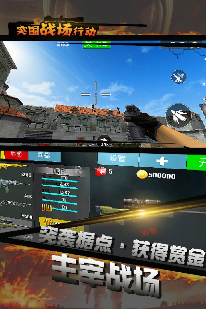突围战场求生行动无限金币版 V1.2 安卓版截图4