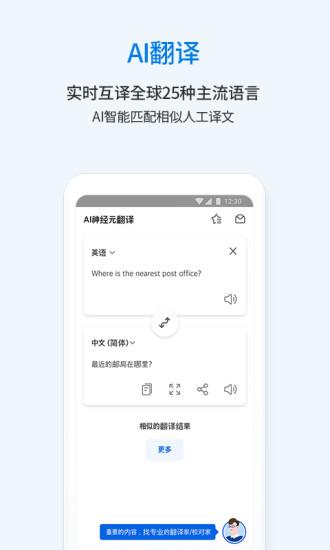 翻易通 V21.8.24 安卓版截图2