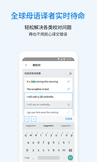 翻易通 V21.8.24 安卓版截图5