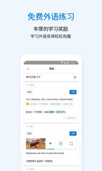 翻易通 V21.8.24 安卓版截图6