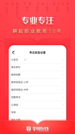 华图在线 V7.2.323 官方安卓版截图1
