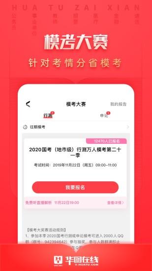 华图在线 V7.2.323 官方安卓版截图3
