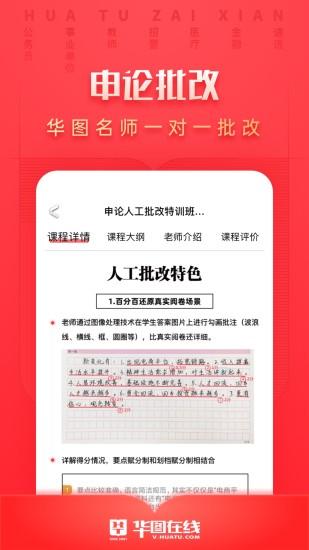 华图在线 V7.2.323 官方安卓版截图4