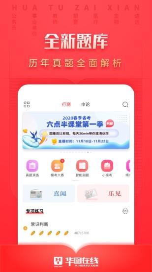 华图在线 V7.2.323 官方安卓版截图2