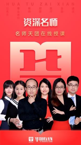 华图在线 V7.2.323 官方安卓版截图5
