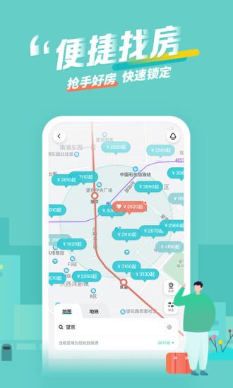 蛋壳公寓手机版 V1.44.201112 安卓版截图2