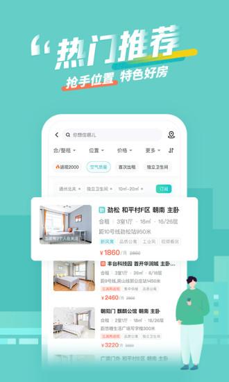 蛋壳公寓手机版 V1.44.201112 安卓版截图4
