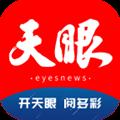 天眼新闻 V5.4.7 最新PC版