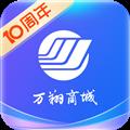 万翔商城 V1.3.9 安卓版