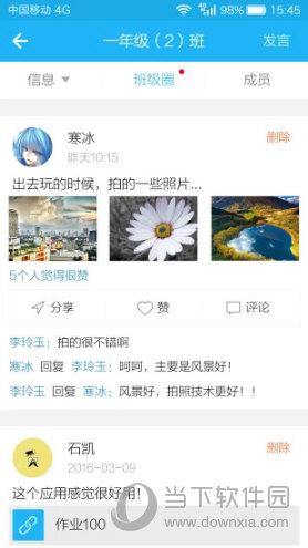 江苏和教育APP官方下载