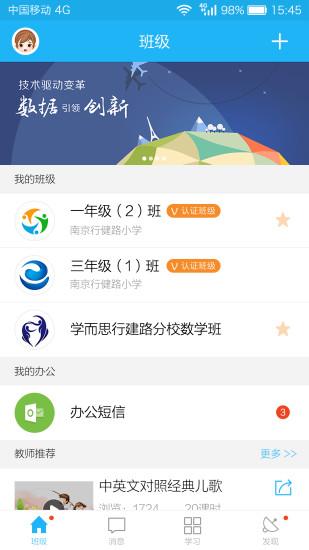 江苏和教育 V6.1.3 安卓版截图1
