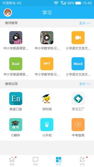 江苏和教育 V6.1.3 安卓版截图4
