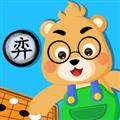 弈小熊围棋 V1.1.5 安卓版