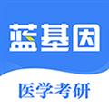 医学考研蓝基因 V7.2.0 安卓版
