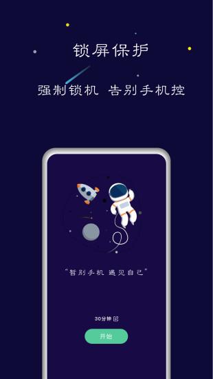 禅定空间 V2.3.5 安卓最新版截图1