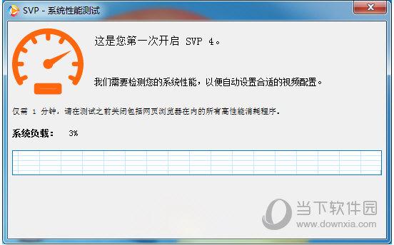 svp4破解版本地安装包