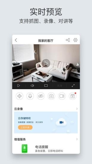萤石云视频手机版 V5.10.0.210225 安卓版截图2