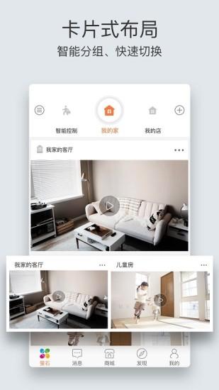 萤石云视频手机版 V5.10.0.210225 安卓版截图1