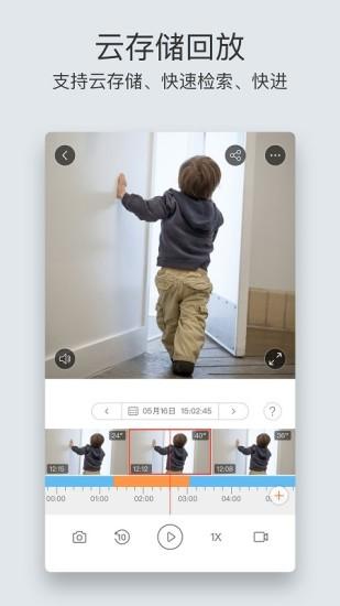 萤石云视频手机版 V5.10.0.210225 安卓版截图3