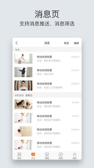萤石云视频手机版 V5.10.0.210225 安卓版截图4