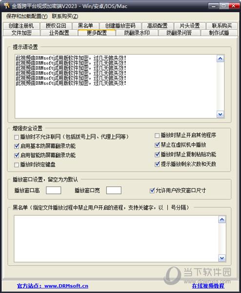 金盾高级视频加密系统V2023破解版