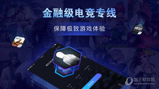 流星游戏加速器手机版
